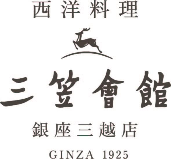 西洋料理 三笠會館 銀座三越店