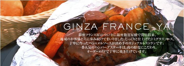 横浜市瀬谷区のフレンチ・フランス料理ランキン …